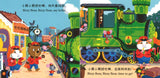 火车小司机 Bizzy Bear: Train Engineer