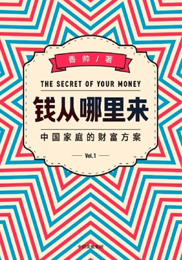 9787521713008 钱从哪里来:中国家庭的财富方案 The Secret of Your Money | Singapore Chinese Books