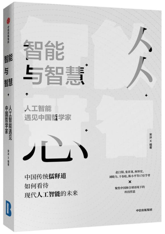9787521713176 智能与智慧 | Singapore Chinese Books