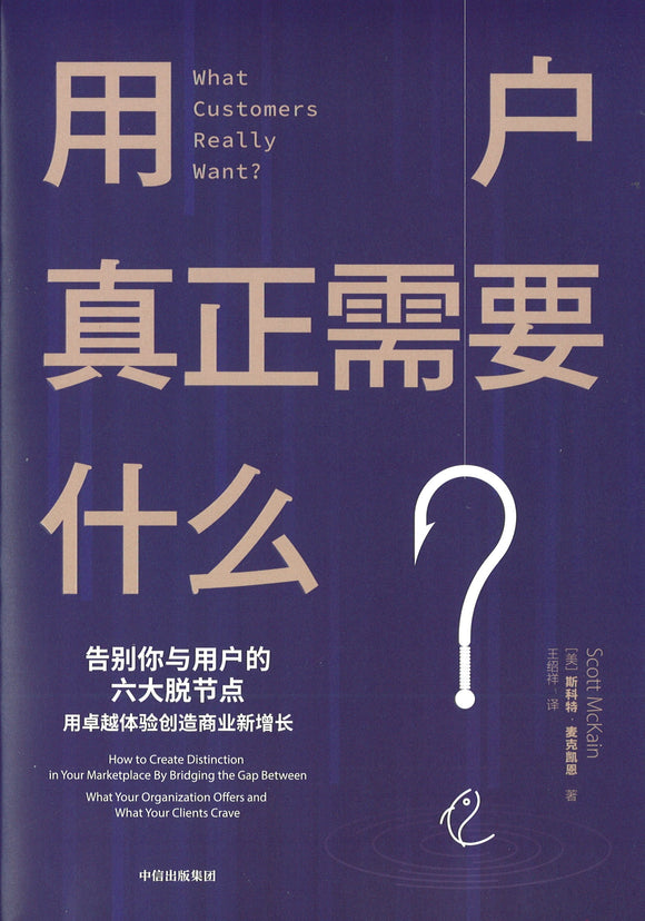 用户真正需要什么? What Customers Really Want? 9787521714531 | Singapore Chinese Books | Maha Yu Yi Pte Ltd