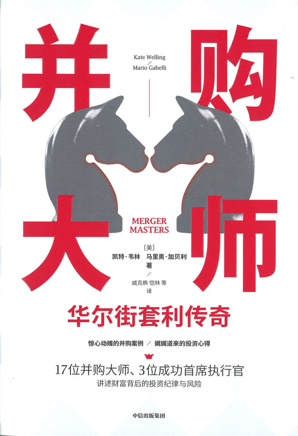 并购大师 Merger Masters: Tales of Arbitrage 9787521716429 | Singapore Chinese Books | Maha Yu Yi Pte Ltd