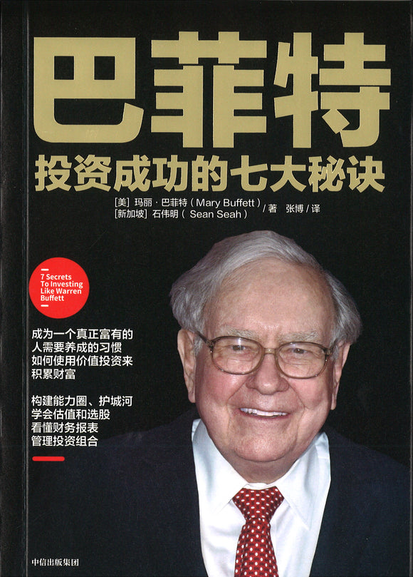 巴菲特投资成功的七大秘诀 7 SECRETS TO INVESTING LIKE WARREN BUFFETT  9787521718232 | Singapore Chinese Books | Maha Yu Yi Pte Ltd