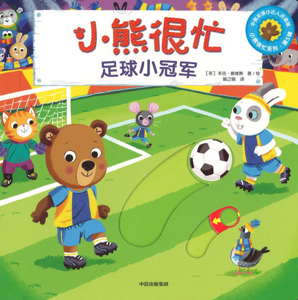 足球小冠军(新版) Bizzy Bear: Football Player 9787521719765 | Singapore Chinese Books | Maha Yu Yi Pte Ltd
