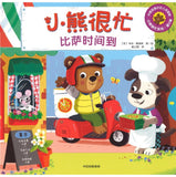 比萨时间到(新版) Bizzy Bear: Pizza Time 9787521719772 | Singapore Chinese Books | Maha Yu Yi Pte Ltd