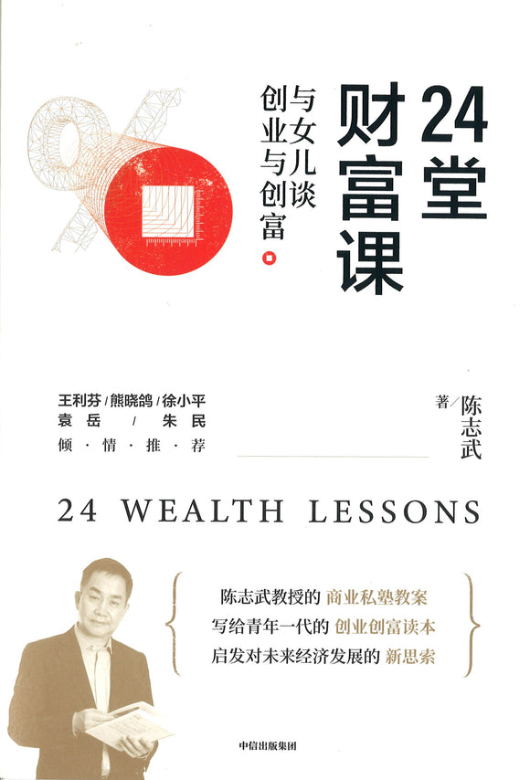 24堂财富课:与女儿谈创业与创富  9787521720150 | Singapore Chinese Books | Maha Yu Yi Pte Ltd