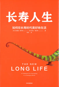 长寿人生:如何在长寿时代美好地生活 The New Long Life: A Framework for Flourishing in a Changing World 9787521722208 | Singapore Chinese Books | Maha Yu Yi Pte Ltd