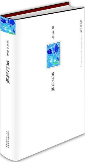 9787530209714 重访边城 | Singapore Chinese Books