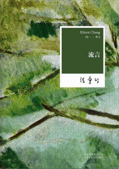 9787530211137 张爱玲全集06:流言 | Singapore Chinese Books