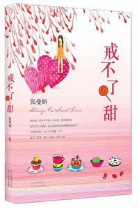 9787530213667 戒不了甜 | Singapore Chinese Books