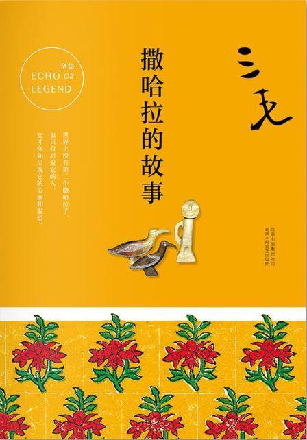 9787530214787 撒哈拉的故事 | Singapore Chinese Books