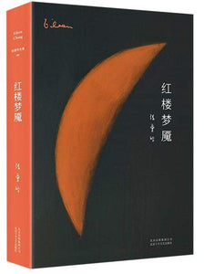 9787530218716 张爱玲全集09:红楼梦魇(精装典藏版)Eileen Chang and Dream of Red Mansions | Singapore Chinese Books