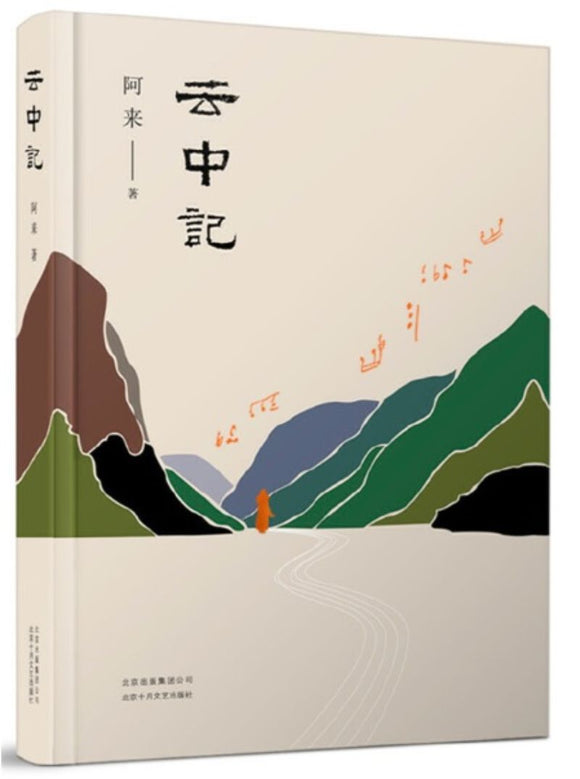 9787530219409 云中记 | Singapore Chinese Books