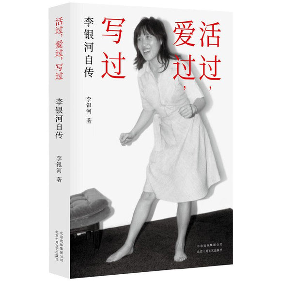 9787530220351 活过,爱过,写过:李银河自传 | Singapore Chinese Books | Maha Yu Yi Pte Ltd