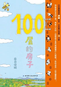 9787530497029 100层的房子 A House Of 100 Floors | Singapore Chinese Books