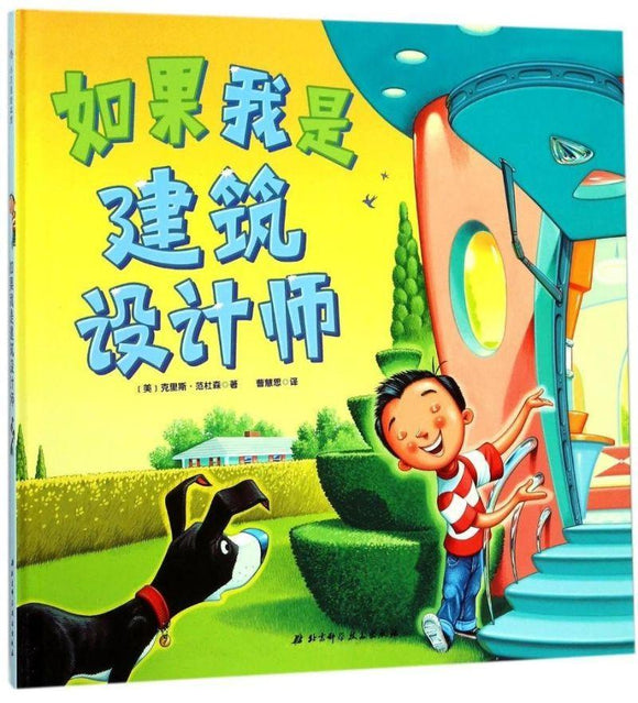 9787530493045 如果我是建筑设计师 If I Built a House | Singapore Chinese Books