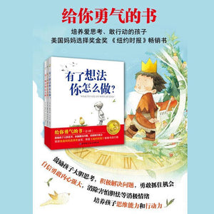 9787530496114set 给你勇气的书(全3册) | Singapore Chinese Books