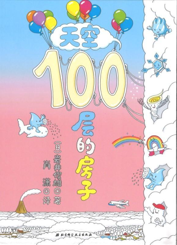 9787530496374 天空100层的房子   | Singapore Chinese Books
