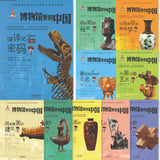 博物馆里的中国(10册)9787530762554SET  | Singapore Chinese Books | Maha Yu Yi Pte Ltd