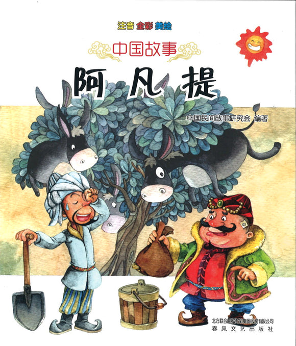 阿凡提 (拼音)  9787531347040 | Singapore Chinese Books | Maha Yu Yi Pte Ltd