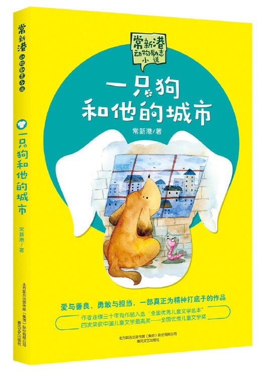 一只狗和他的城市  9787531351856 | Singapore Chinese Books | Maha Yu Yi Pte Ltd