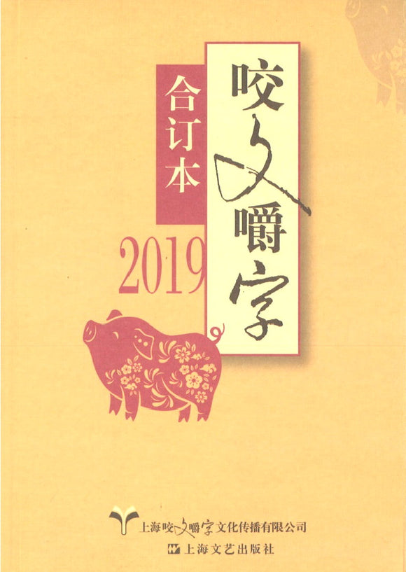 9787532174256 2019年《咬文嚼字》合订本(平) | Singapore Chinese Books