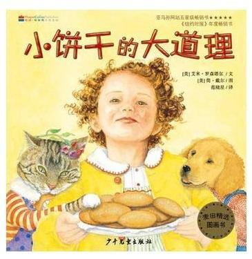 9787532479368 小饼干的大道理 Cookies: bite-size life lessons | Singapore Chinese Books