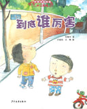 9787532492275 到底谁厉害 | Singapore Chinese Books