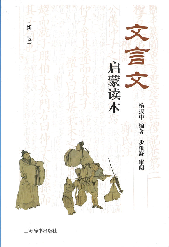 文言文启蒙读本  9787532647224 | Singapore Chinese Books | Maha Yu Yi Pte Ltd