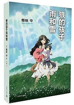 9787532767229 狼的孩子雨和雪 Wolf Children | Singapore Chinese Books
