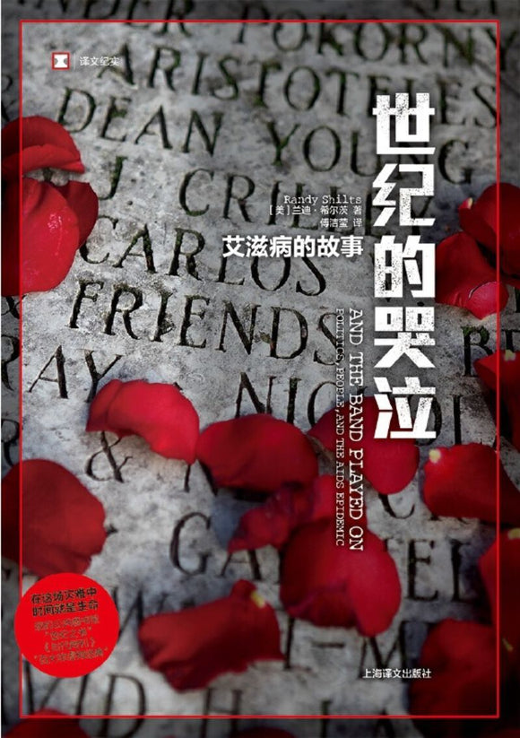 9787532781331 世纪的哭泣:艾滋病的故事 And the Band Played On: Politics, People, and the AIDS Epidemic | Singapore Chinese Books