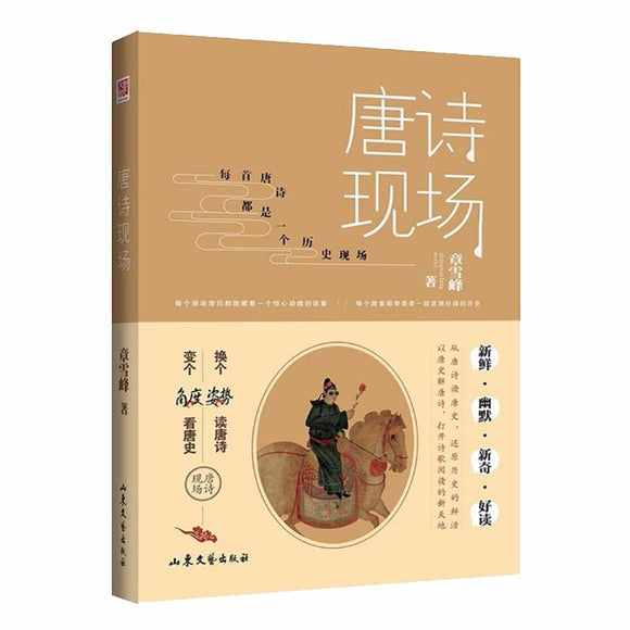 9787532955879 唐诗现场 | Singapore Chinese Books