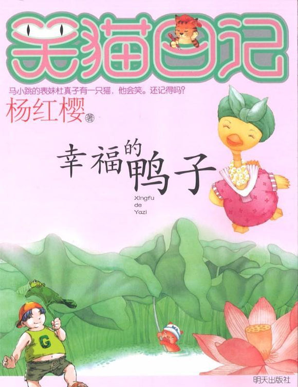 9787533253295 幸福的鸭子 | Singapore Chinese Books