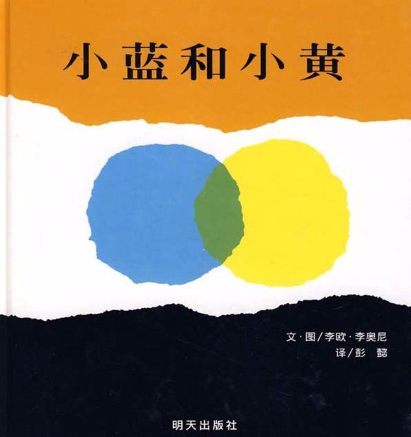 9787533257101 小蓝和小黄 Little Blue and Little Yellow | Singapore Chinese Books
