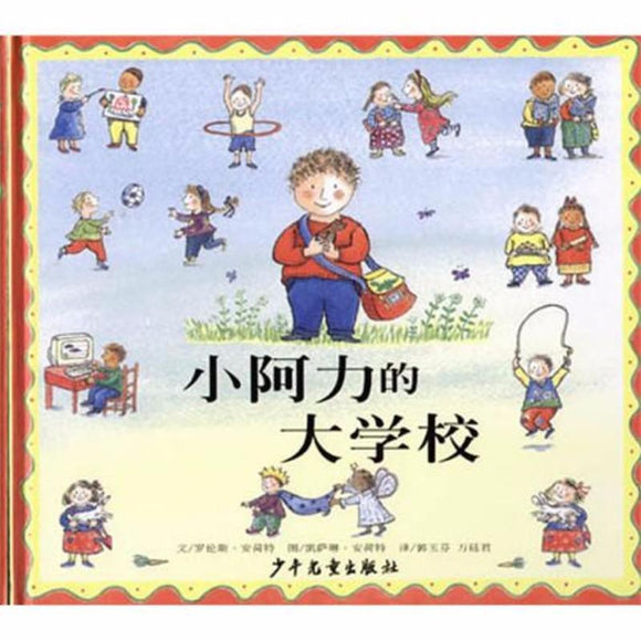 9787533257828 小阿力的大学校Billy and the Big New School  | Singapore Chinese Books