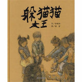 9787533258153 躲猫猫大王The King of Hide and Seek | Singapore Chinese Books