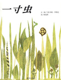 9787533258726 一寸虫  (1961 Caldecott Honor Book) Inch By Inch | Singapore Chinese Books