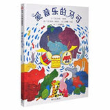 9787533258757 爱音乐的马可Musical Max | Singapore Chinese Books