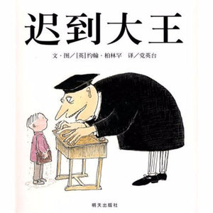 9787533260910 迟到大王 John Patirck Norman Mchennessy-the boy who was always late | Singapore Chinese Books