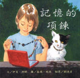 9787533262242 记忆的项链 The Memory String | Singapore Chinese Books