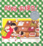 9787533264062 妈妈买绿豆!Let's get mung bean, momma | Singapore Chinese Books