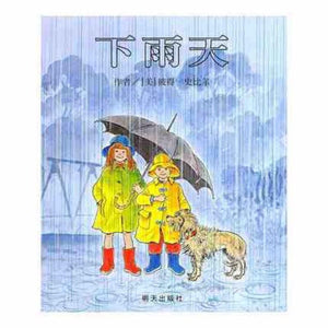 9787533265083 下雨天Rain | Singapore Chinese Books