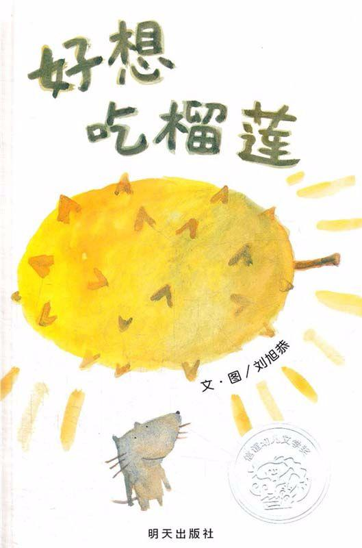9787533268985 好想吃榴莲 I Really Want to eat a Durian | Singapore Chinese Books
