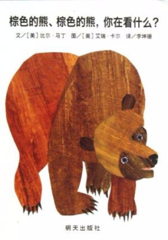 9787533269470 棕色的熊.棕色的熊.你在看什么?Brown Bear,Brown Bear, What Do You See | Singapore Chinese Books