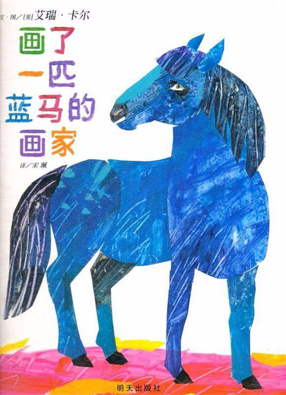 9787533271046 画了一匹蓝马的画家The Artist Who Painted a Blue Horse | Singapore Chinese Books