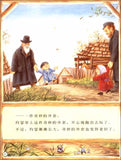 9787533273460 爷爷一定有办法 Something From Nothing | Singapore Chinese Books