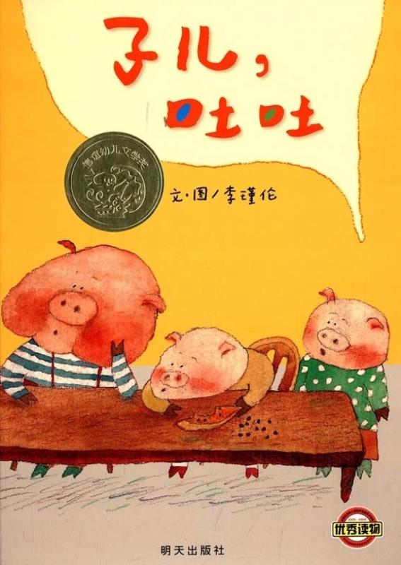 9787533274221 子儿,吐吐 | Singapore Chinese Books