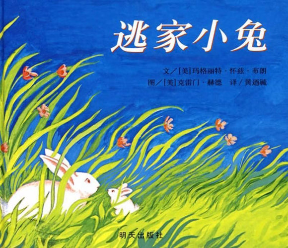 9787533274245 逃家小兔 The Runaway Bunny | Singapore Chinese Books