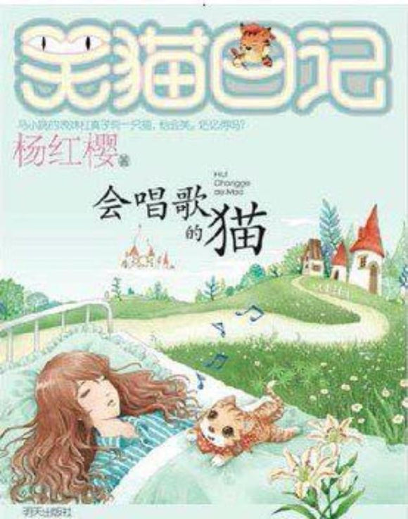 9787533274337 会唱歌的猫 | Singapore Chinese Books