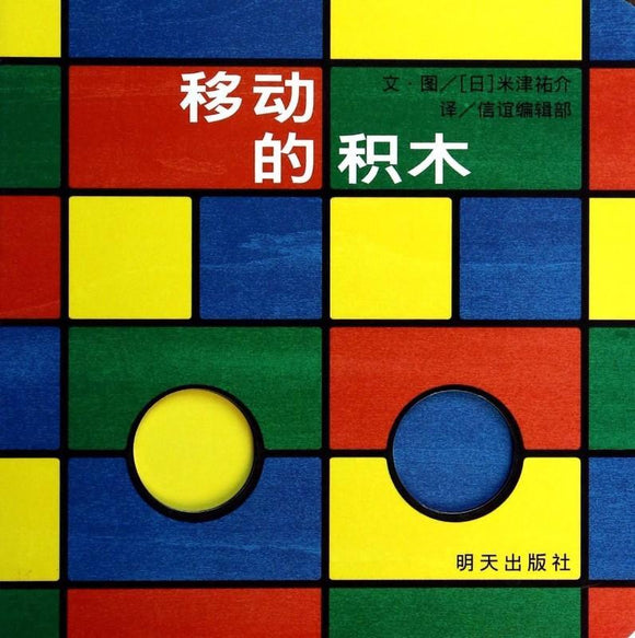 9787533275204 移动的积木 | Singapore Chinese Books