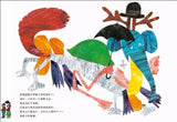 9787533275396 拼拼凑凑的变色龙 The Mixed Up Chameleon | Singapore Chinese Books